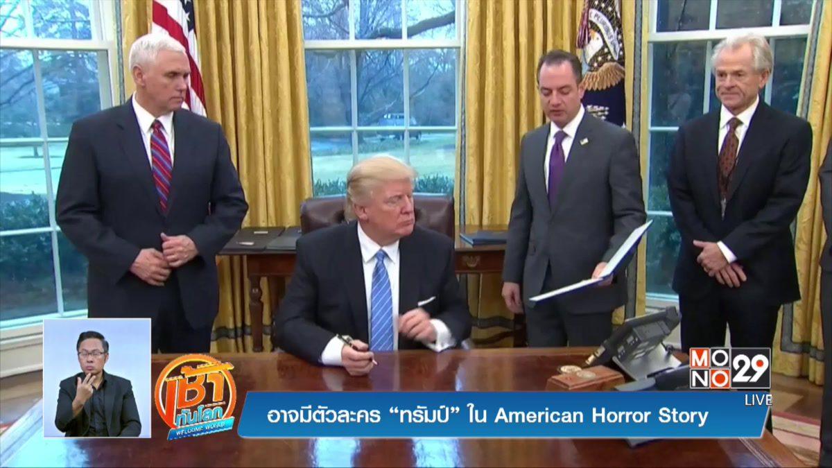 """อาจมีตัวละคร """"ทรัมป์"""" ใน American Horror Story"""