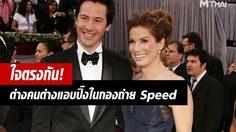 คีอานู รีฟส์ ประทับใจถึงขั้นแอบปิ๊ง ระหว่างร่วมงานกับ แซนดรา บูลล็อก ในหนัง Speed