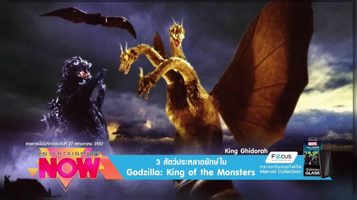 3 สัตว์ประหลาดยักษ์ใน Godzilla: King of the Monsters