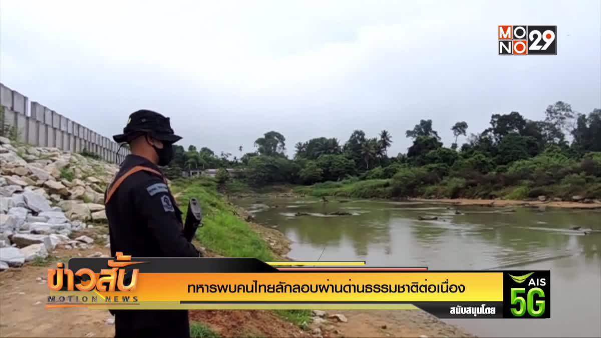 ทหารพบคนไทยลักลอบผ่านด่านธรรมชาติต่อเนื่อง