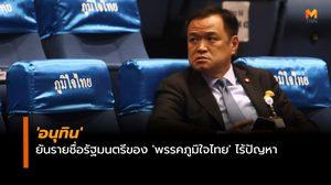 'อนุทิน' ยันรายชื่อรัฐมนตรีของ 'พรรคภูมิใจไทย' ไร้ปัญหา