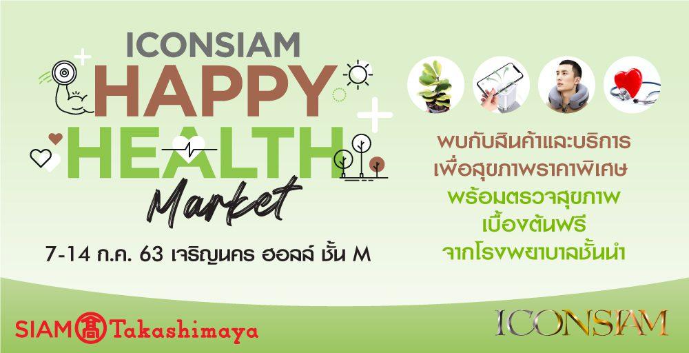 """ไอคอนสยาม ตอบรับชีวิตวิถีใหม่ จัดมหกรรมสุขภาพ """"ICONSIAM Happy Health Market"""" รวบรวมผลิตภัณฑ์เพื่อสุขภาพครบครัน และรับบริการตรวจสุขภาพเบื้องต้นฟรี วันนี้ – 14 กรกฎาคม 2563 ณ เจริญนคร ฮอลล์ ไอคอนสยาม"""