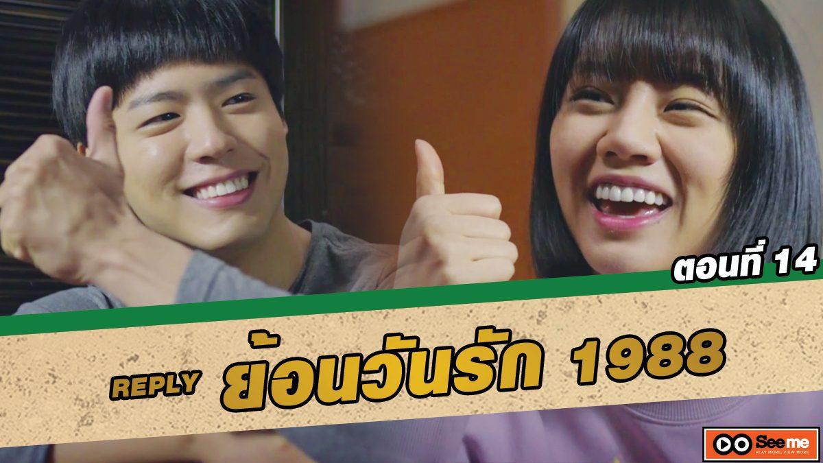ย้อนวันรัก 1988 (Reply 1988) ตอนที่ 14 กล้วยคือของที่ต็อกซอนชอบ [THAI SUB]