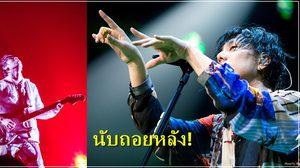 "RADWIMPS เผย ""ดีใจที่จะได้เล่นไลฟ์ที่ไทย"" ก่อนจัดคอนเสิร์ตระดับพรีเมี่ยม 18 ส.ค.นี้!!"