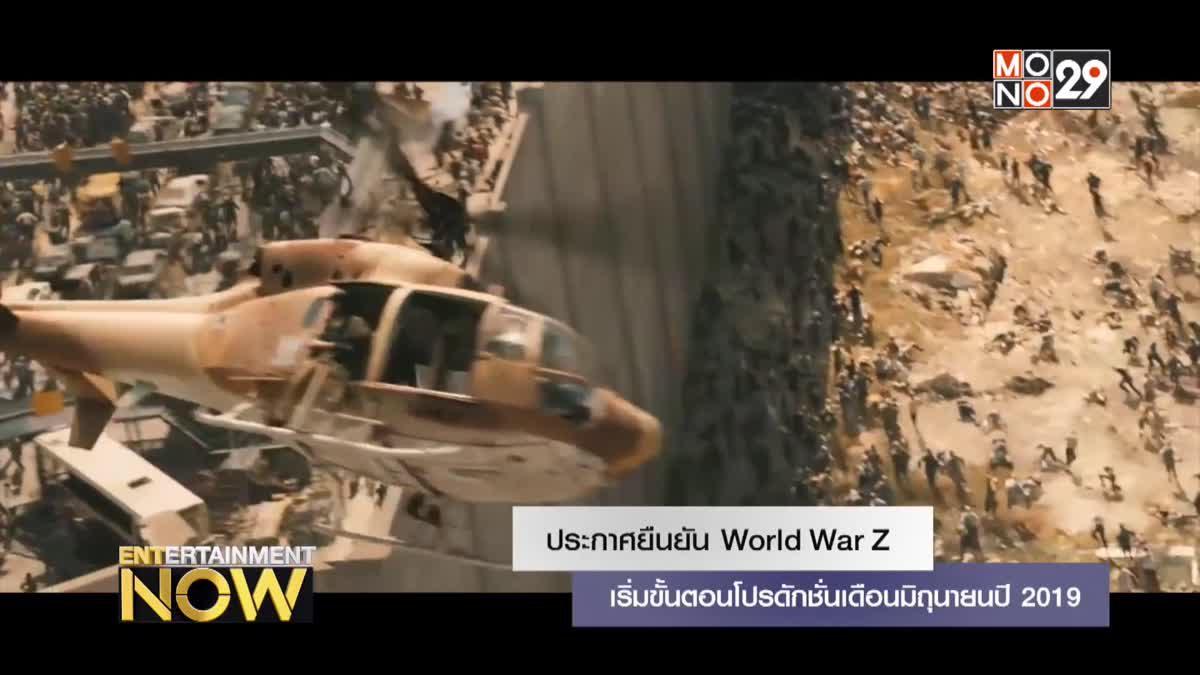 ประกาศยืนยัน World War Z เริ่มขั้นตอนโปรดักชั่นเดือนมิถุนายนปี 2019