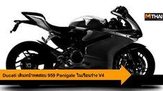 Ducati ซุ่มทดสอบ New Panigale 959 เวอร์ชั่น V2 ก่อนเจอตัวจริงในปี 2020