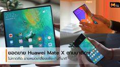 ไม่คิดว่าจะได้ แต่ก็ได้…Huawei Mate X ขายหมดเพียงไม่กี่นาที