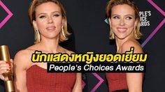 สการ์เล็ตต์ โจแฮนส์สัน คว้ารางวัลนักแสดงหญิงยอดเยี่ยม จากงาน People's Choices