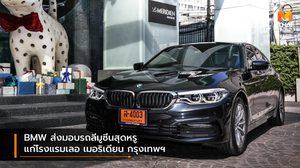 BMW ส่งมอบรถลีมูซีนสุดหรูแก่โรงแรมเลอ เมอริเดียน กรุงเทพฯ