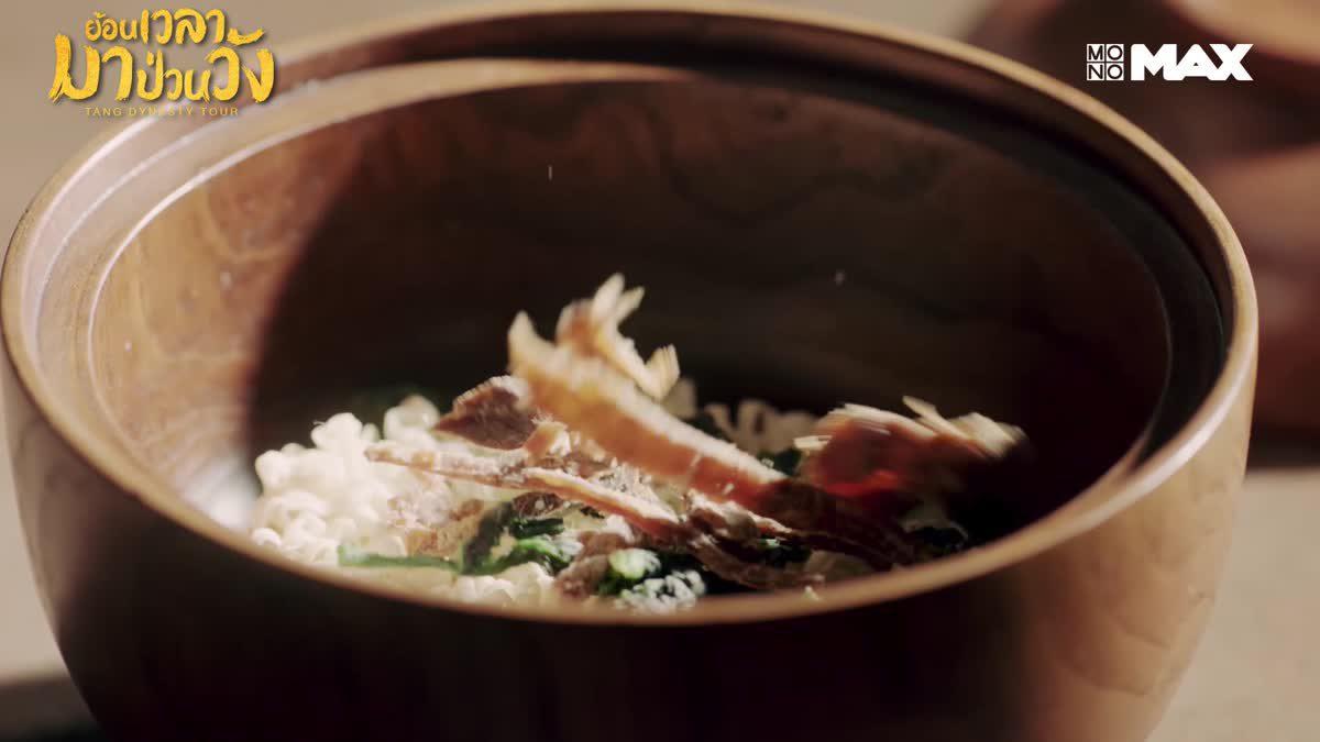 Tang Dynasty Tour ย้อนเวลามาป่วนวัง | สอนชาวต้าถังกินบะหมี่กึ่งสำเร็จรูป