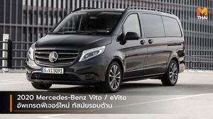 2020 Mercedes-Benz Vito / eVito อัพเกรดฟีเจอร์ใหม่ ทัสมัยรอบด้าน