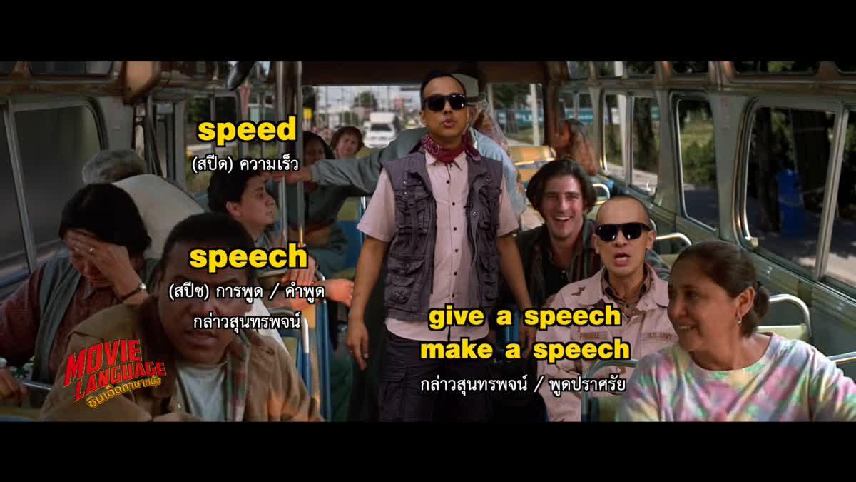 Movie Language ซีนเด็ดภาษาหนัง : จากภาพยนตร์เรื่อง Speed