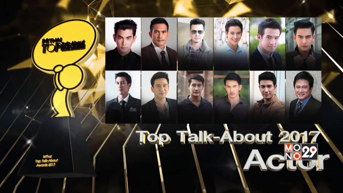 MThai Top Talk-About 2017 (actor)