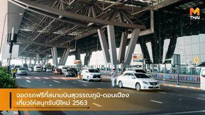 จอดรถฟรีที่สนามบินสุวรรณภูมิ-ดอนเมือง เที่ยวให้สนุกรับปีใหม่ 2563