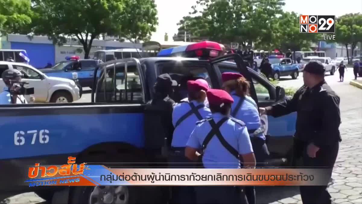 กลุ่มต่อต้านผู้นำนิการากัวยกเลิกการเดินขบวนประท้วง
