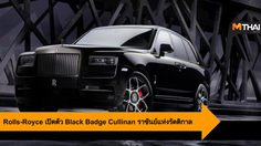 Rolls-Royce เปิดตัว Black Badge Cullinan ราชันย์แห่งรัตติกาล