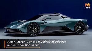 Aston Martin Valhalla ซูเปอร์คาร์เครื่องไฮบริด แรงกระชากใจ 950 แรงม้า