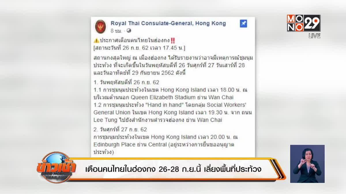 เตือนคนไทยในฮ่องกง 26-28 ก.ย.นี้ เลี่ยงพื้นที่ประท้วง