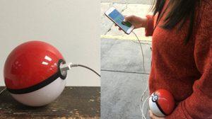 กระแสแรงจริงจัง พาวเวอร์แบงค์ Pokeball เอาใจแฟนๆ Pokemon Go