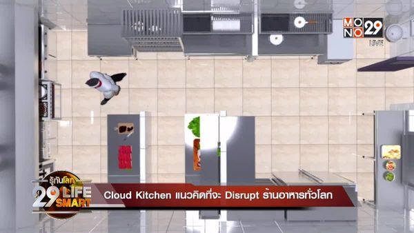 29 LifeSmart : Cloud Kitchen แนวคิดที่จะ Disrupt ร้านอาหารทั่วโลก
