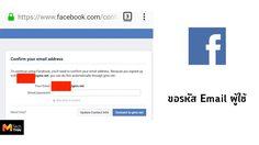 สื่อนอกเผย Facebook ขอรหัสอีเมลผู้ใช้งานบางส่วน และเอารายชื่อผู้ติดต่อไป