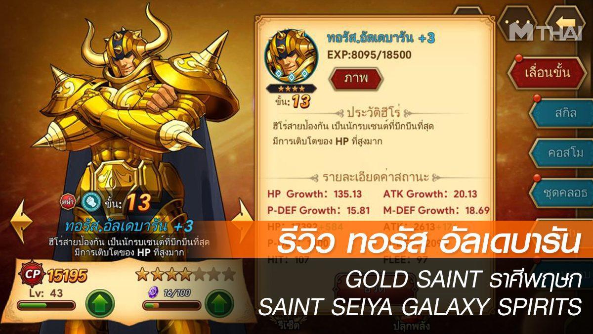 SAINT SEIYA GALAXY SPIRITS รีวิว Gold Saint ทอรัส อัลเดบารัน