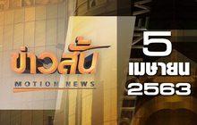ข่าวสั้น Motion News Break 4 05-04-63