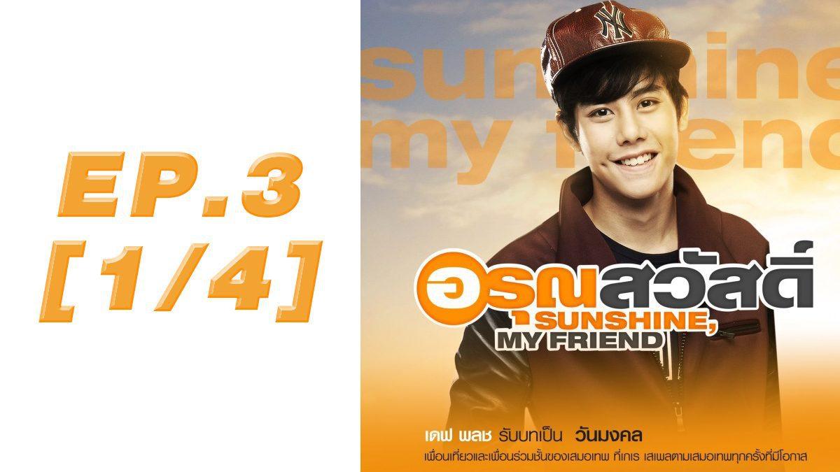 อรุณสวัสดิ์ Sunshine My Friend EP.3 [1/4]