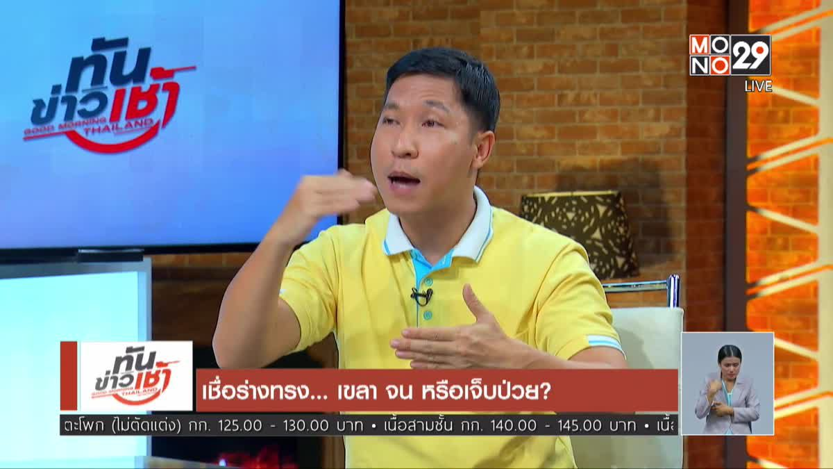 "The Morning - นนทกฤชเจาะข่าวเช้า :  ""เชื่อร่างทรง"" โง่-จน-เจ็บ?"