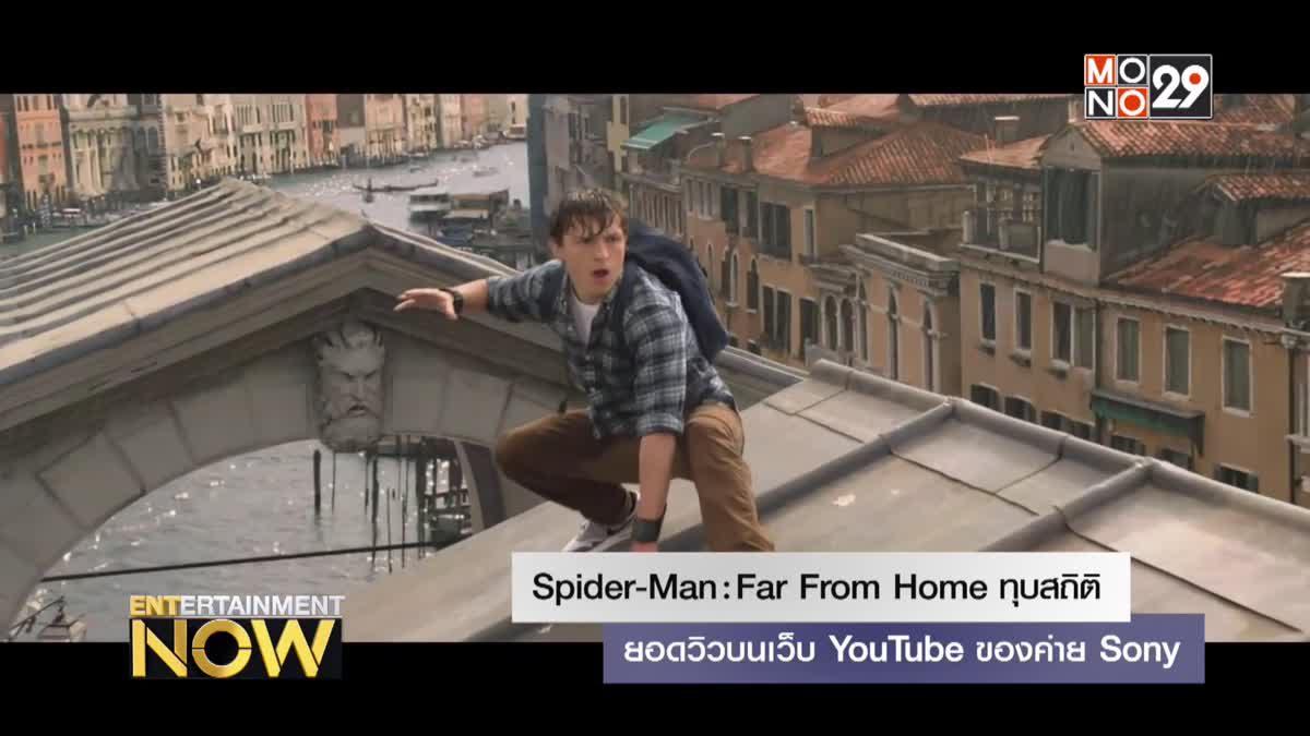 Spider-Man: Far From Home ทุบสถิติยอดวิวบนเว็บ YouTube ของค่าย Sony