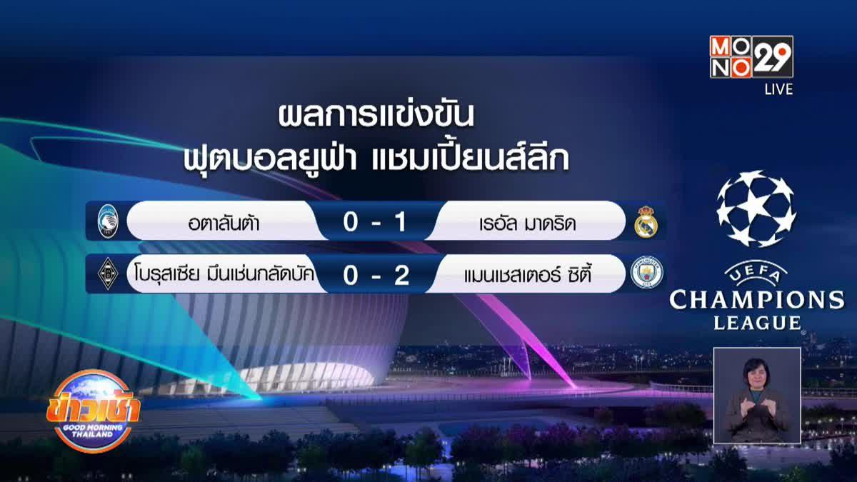 ผลการแข่งขันฟุตบอลยูฟ่า แชมเปี้ยนส์ลีก รอบ 16 ทีม