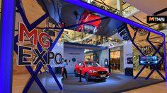 MG โชว์นวัตกรรมยานยนต์อัจฉริยะแห่งอนาคตที่สัมผัสได้แล้ววันนี้ ที่งาน MG Expo 2018