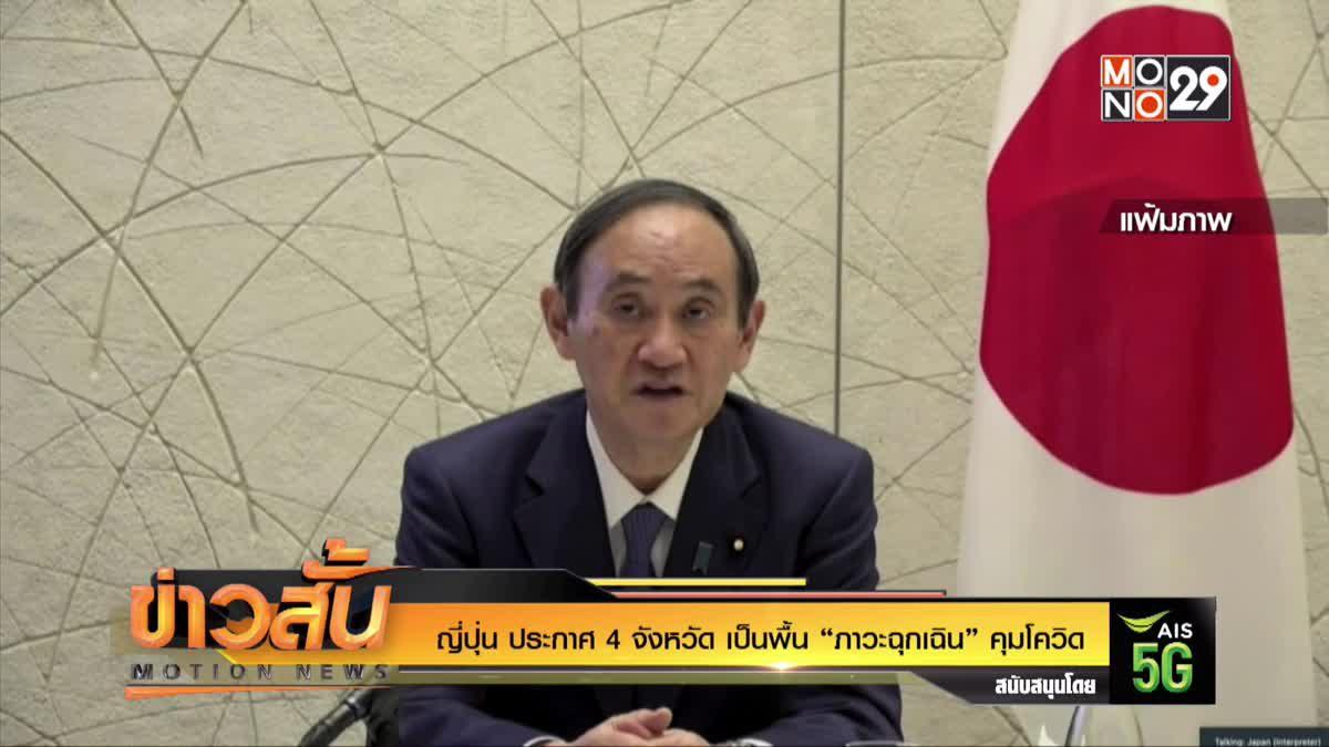 """ญี่ปุ่น ประกาศ 4 จังหวัด เป็นพื้น """"ภาวะฉุกเฉิน"""" คุมโควิด"""