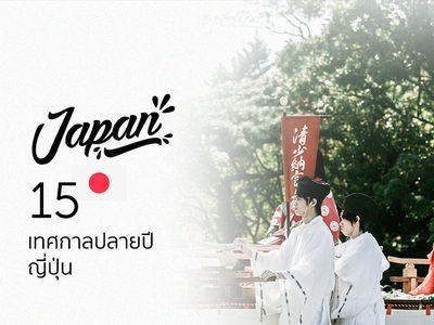 เช็คอินให้อินเทรนด์กับ 15 เทศกาลน่าเที่ยวปลายปีที่ญี่ปุ่น
