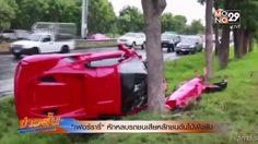 เฟอร์รารี่ป้ายแดง ราคากว่า 24 ล้านบาท หักหลบรถชนเสียหลักชนต้นไม้พังยับ