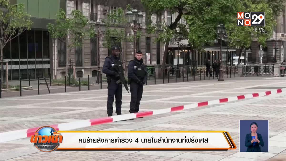 คนร้ายสังหารตำรวจ 4 นายในสำนักงานที่ฝรั่งเศส