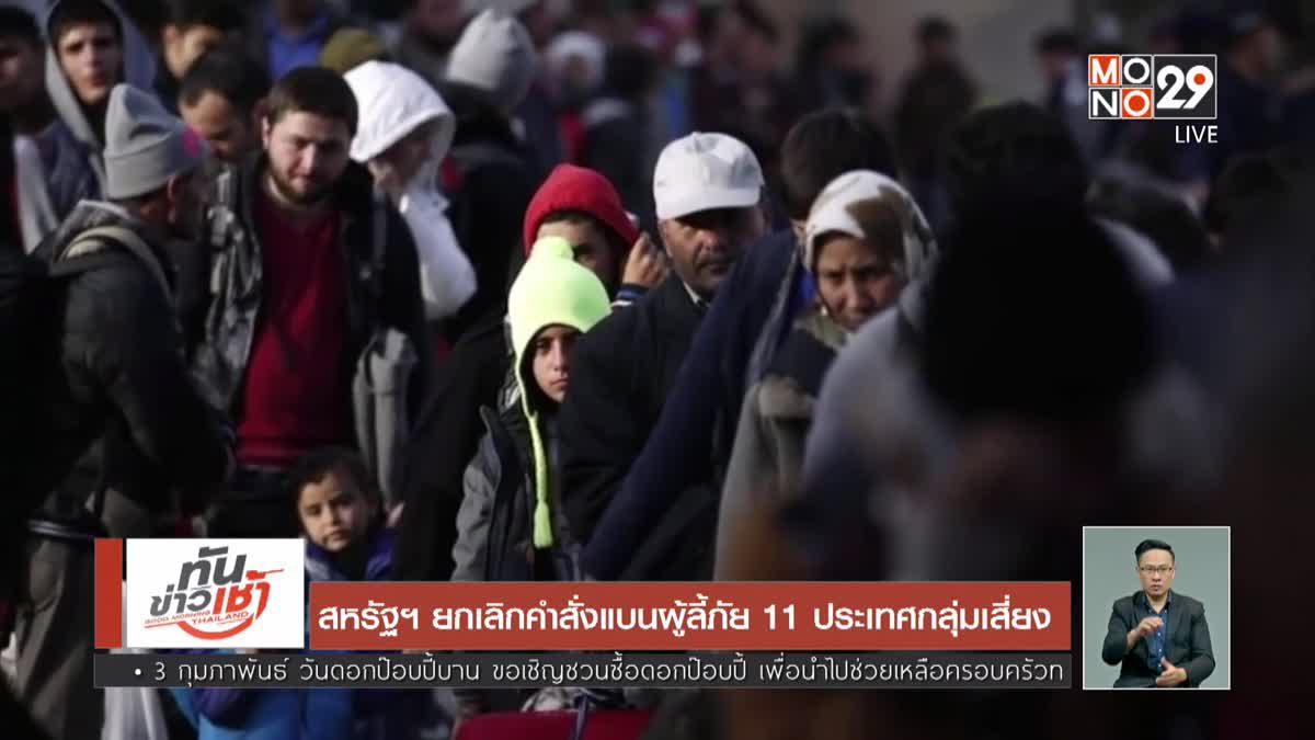 สหรัฐฯ ยกเลิกคำสั่งแบนผู้ลี้ภัย 11 ประเทศกลุ่มเสี่ยง