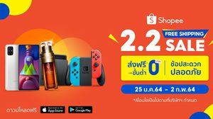 """ช้อปปี้เดินหน้ากระตุ้นเศรษฐกิจไทย ส่งแคมเปญ """"Shopee 2.2 Free Shipping Sale"""" มอบความคุ้มค่าแก่ผู้ซื้อ ผู้ขาย ตลอดทั้งแคมเปญ"""