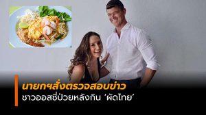 นายกฯสั่งตรวจสอบข่าวชาวออสซี่ป่วย หลังกินผัดไทย