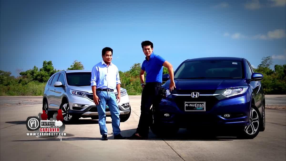 ฮอนด้า เอชอาร์-วี (Honda HRV) VS ซีอาร์-วี (Honda CRV)