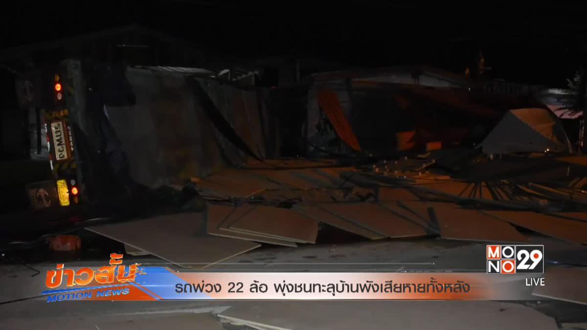 รถพ่วง 22 ล้อ พุ่งชนทะลุบ้านพังเสียหายทั้งหลัง