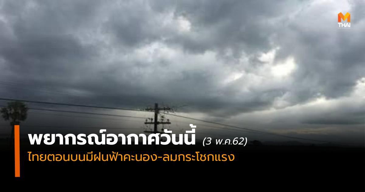 อุตุฯ เตือนไทยตอนบนมีฝนฟ้าคะนอง-ลมกระโชกแรง ลูกเห็บตกบางแห่ง