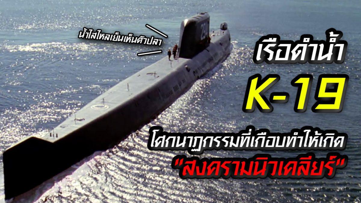 """K-19 เรือดำน้ำที่เกือบจะทำให้เกิด """"สงครามนิวเคลียร์"""""""