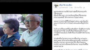 'สุริยะใส-ปานเทพ'FBแสดงความเสียใจ-ไว้อาลัยภรรยาสนธิ
