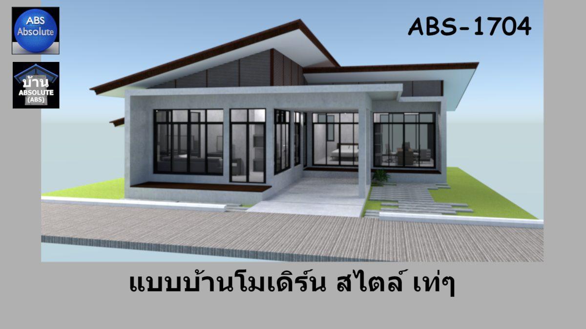 แบบบ้าน Absolute ABS 1704 แบบบ้านโมเดิร์น สไตล์ เท่ๆ