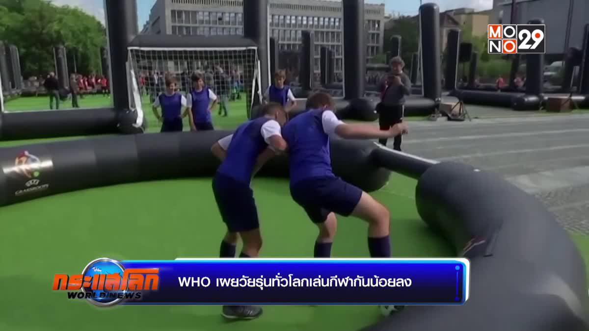 WHO เผยวัยรุ่นทั่วโลกเล่นกีฬากันน้อยลง