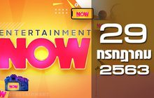 Entertainment Now 29-07-63