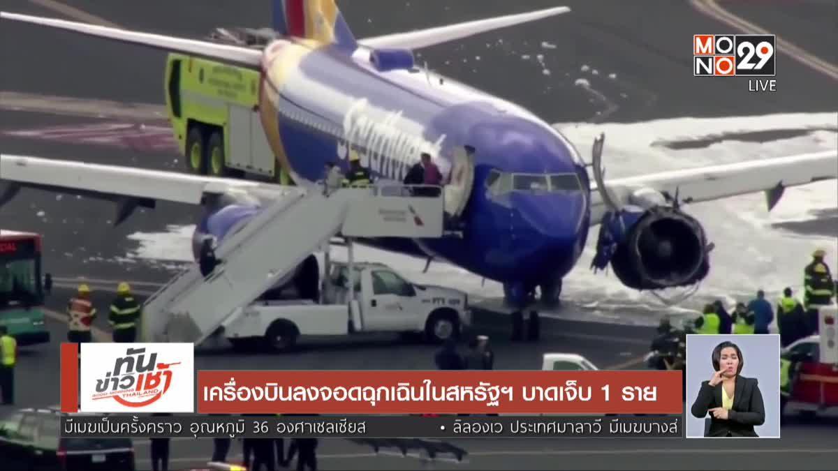 เครื่องบินลงจอดฉุกเฉินในสหรัฐฯ บาดเจ็บ 1 ราย