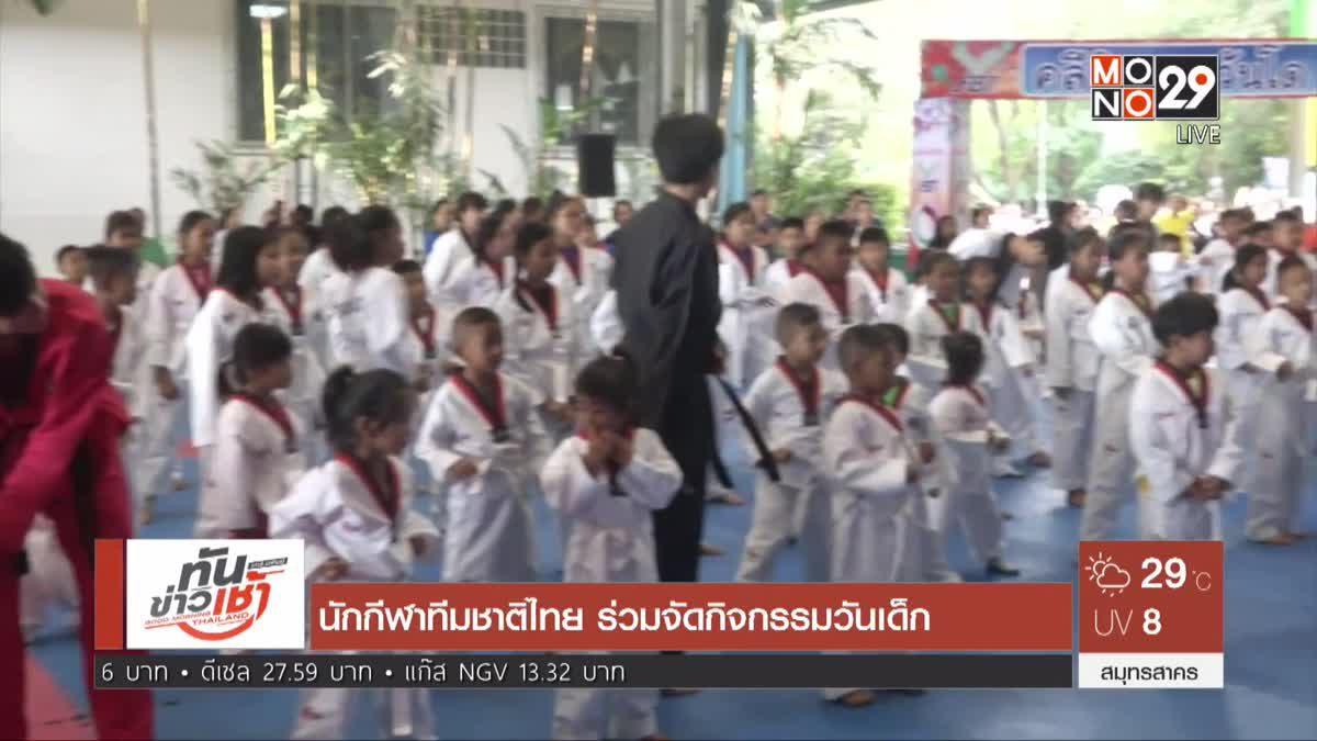 นักกีฬาทีมชาติไทย ร่วมจัดกิจกรรมวันเด็ก