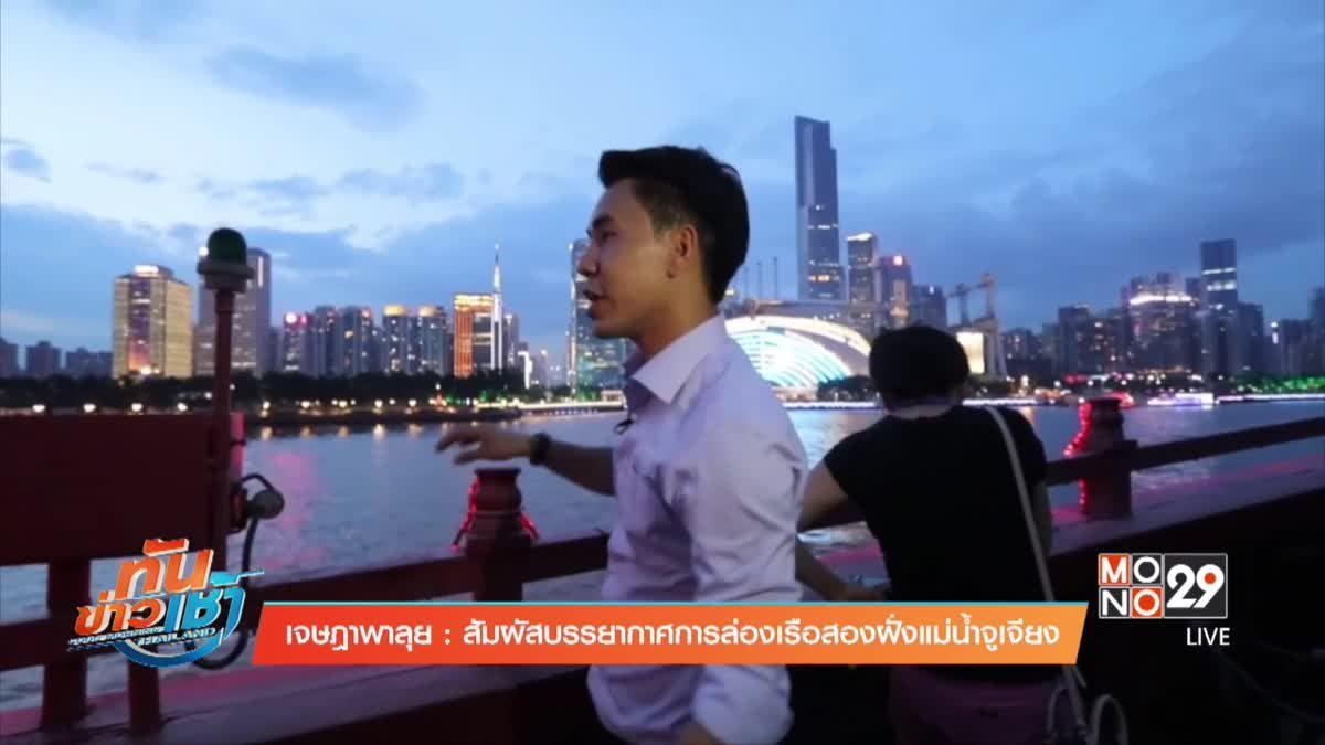 เจษฎาพาลุย : สัมผัสบรรยากาศการล่องเรือสองฝั่งแม่น้ำจูเจียง